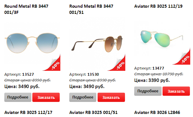 НИКОГДА не предоставляет сезонную скидку на очки или оправы Ray-Ban!  Модельный ряд в коллекциях обновляется редко, поэтому даже на очки,  выпущенные два-три ... 7f5c292da14
