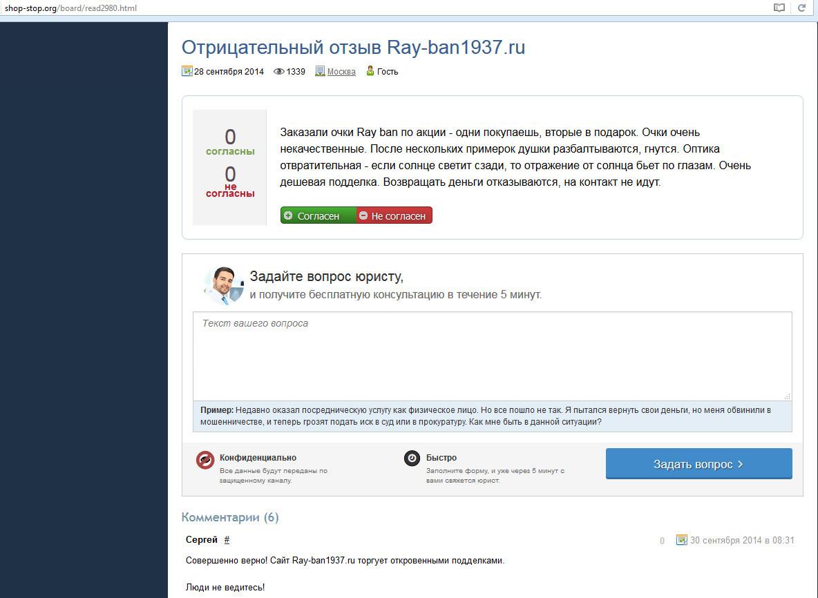 Как отличить сайт с подделками Ray-Ban 7b11db28e3c71